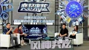太多干货 奕炫骑士版发布会上关于改装车的讨论