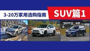 【出行情报局】这四款20万左右的SUV,合资国产你选谁?