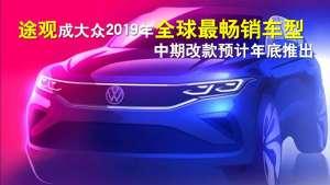 途观成大众2019年全球最畅销车型,中期改款预计年底推出!