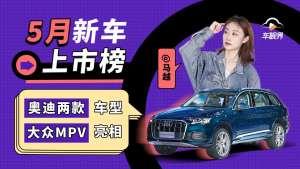 5月新车上市榜,奥迪两款车型,大众MPV亮相