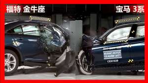 福特金牛座和宝马3系碰撞对比,你会选择谁?