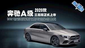 2020款奔驰A级三厢版正式上市 2021款劳斯莱斯古斯特渲染图曝光