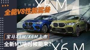 V8性能猛兽来袭!宝马全新X5M/X6M上市,全新M3啥时候能来?