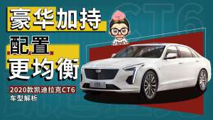 【购车300秒】豪华加持 配置更均衡 2020款凯迪拉克CT6车型解析