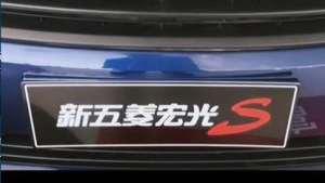 五菱宏光S