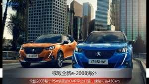 电动GO|标致全新首款纯电小型SUV—e-2008(海外),续航可达430km
