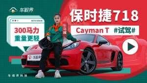 300马力/重量更轻 保时捷718 Cayman T试驾
