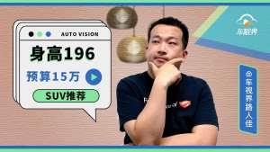 身高196,预算15万的SUV推荐丨问答加油站