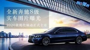 2020款现代领动正式上市 全新奔驰S级实车图片曝光
