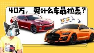 40万就能买到的纯正跑车,非常炫酷,你选哪一款?丨选车