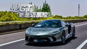 用迈凯伦的打开方式,诠释不一样的GT跑车