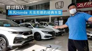 胖哥探店 东风Honda 无法拒绝的经典车型