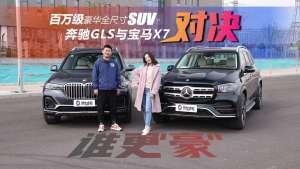 """百万级豪华全尺寸SUV的对决 奔驰GLS与宝马X7谁更""""豪"""""""