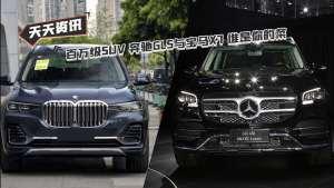 【天天资讯】百万级SUV 奔驰GLS与宝马X7 谁是你的菜