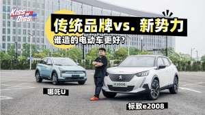 标致e2008对比哪吒U,中外品牌15万-20万电动车谁做得更对路?