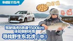 冬捕做打糕,驾驶瑞虎8奔袭1500km,体验朝鲜风情(中)