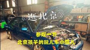 《逛北京》参观一下,北京孩子的玩车小院儿