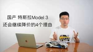 国产特斯拉Model 3还会继续降价的4个理由是啥?