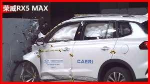 国产SUV荣威RX5 MAX安全性会翻车吗?一起来看
