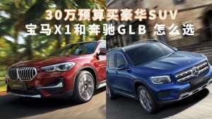 30万预算买豪华SUV!宝马X1和奔驰GLB,该怎么选?