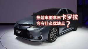 车评60秒:热销车型丰田卡罗拉,它有什么优缺点?