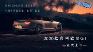 新款宾利欧陆GT和奔驰E 260运动版上市 丰田卡罗拉将推瓦罐车