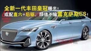 全新一代丰田皇冠曝光!或配马自达引擎,颜值超雷克萨斯ES!