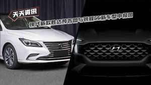 【天天资讯】现代新款胜达预告图与锐程CC新车型申报图