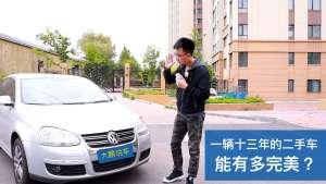 【大鹏说车】二手速腾淘车记:十三年的二手车能有多完美?