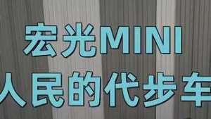 五菱宏光MINI预售开启!