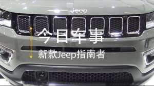 六边形蜂窝状设计,新款Jeep指南者果然够好看