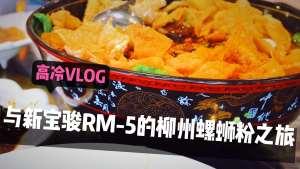 高冷VLOG:与新宝骏RM-5的柳州螺蛳粉之旅