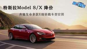 特斯拉Model S/X降价 奔驰发布多款E级轿跑车型官图