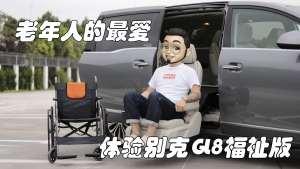 老龄化市场的福音 GL8福祉版使用指南