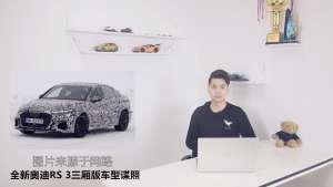 全新奥迪RS 3三厢版车型谍照