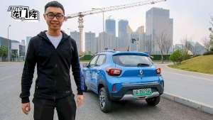 6万元的欧洲大牌纯电车 试驾体验雷诺e诺