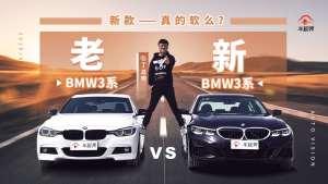 新款真的软么?来看看老BMW 3系车主说新3系丨车视凌驾