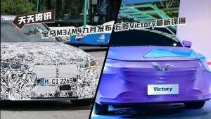 【天天资讯】宝马M3/M4九月发布,五菱Victory最新谍照