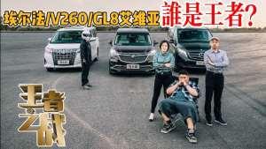 地球上销量最好的三款豪华MPV,谁是王者?