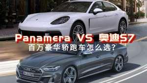 Panamera VS 奥迪S7,百万豪华轿跑车怎么选?