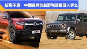 好用不贵,中国品牌的越野利器值得入手么