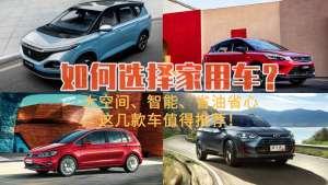 如何选择家用车?大空间、智能、省油省心,这几款车值得推荐!