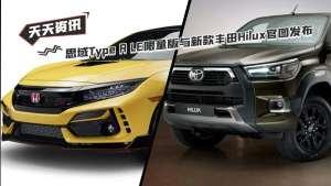 【天天资讯】思域Type R LE限量版与新款丰田Hilux官图发布