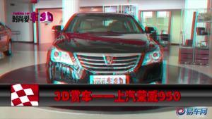 3D赏车 试驾上汽荣威950——车势力