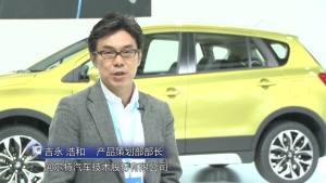 2013上海车展 工程师解析铃木S-CROSS
