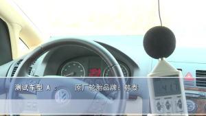 马牌CC5  MC5轮胎噪音体验测试