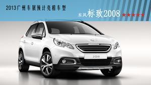 东风标致2008  广州车展亮相指数五颗星
