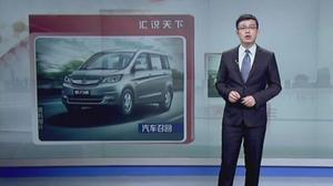 因自燃风险 重庆长安召回37861辆欧力威