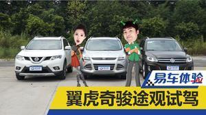易车体验 翼虎途观奇骏广州情景试驾