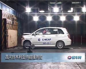昌河铃木利亚纳CNCAP正面侧面碰撞测试